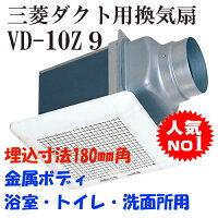 三菱換気扇【VD-10Z9】(新発売)ダクト用換気扇天井埋込形(低騒音タイプ)[VD-10Z8の後継機種]