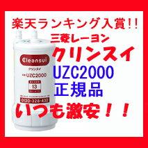 クリンスイ UZC2000 送料無料【UZC2000 正規品】【楽天人気ランキング入賞】ク…...:cocochi11:10016780