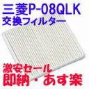 【P-08QLK】三菱 換気扇 フィルター 給気ユニット用 交換用外気清浄フィルター【RCP】