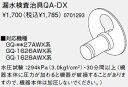 【0701293】ノーリツ 給湯器 関連部材 ユコアGQ-AW用ふろアダプター 漏水検査治具QA-D