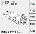 【0706813】ノーリツ 給湯器 関連部材 給排気トップ(2重管方式及び2本管方式) FF-18トップ φ110 2重管 300型【RCP】