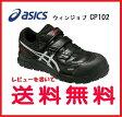 【ウィンジョブ®CP102】 アシックス[ASICS] 作業用靴 カラー:ブラック×シルバー(9093)【FCP102】 【アシックス 作業靴・安全靴・ワーキングシューズ、スニーカー風おしゃれ】 【RCP】
