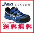 【ウィンジョブ®CP102】 アシックス[ASICS] 作業用靴 カラー:ブルー×ホワイト(4201)【FCP102】 【アシックス 作業靴・安全靴・ワーキングシューズ、スニーカー風おしゃれ】 【RCP】