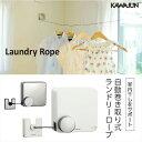 【あす楽】【Laundry Rope】ランドリーロープ SC-499-XP(鏡面+クローム)またはSC-499-SC(ホワイト+クローム)選べます【おしゃれな室内干し・花粉対策・コンパクト・折りたたみよりすっきり】【沖縄・北海道・離島は送料別途】