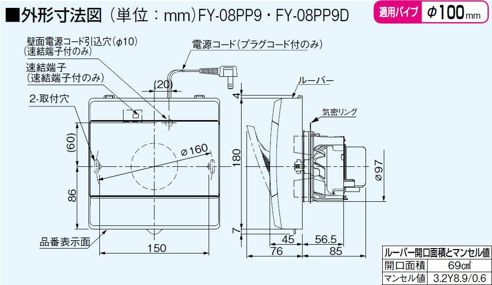 【FY-08PP9】パナソニック パイプファン...の紹介画像2