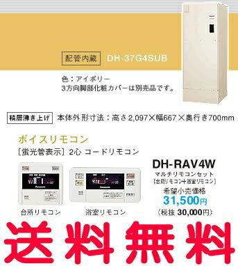 パナソニック 電気温水器 370Lセミオートタイプ【DH-37G4SUB】(ボイスリモコンセット) オンライン【価格に自信あり!】【RCP】:換気扇の激安ショップ プロペラ君 『カード決済なら分割払もOK!』