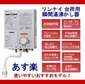 【あす楽対応】リンナイ 【RUS-V51YT(WH)】 5号ガス瞬間湯沸かし器 元止め式[RUS-V51WTの後継機種]台所用湯沸かし器【RCP】【沖縄・北海道・離島は送料別途】