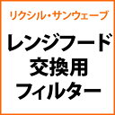 リクシル・サンウェーブ レンジフード 交換用フィルター 1枚【SGF-601BBH】[新品]【RCP】【沖縄・北海道・離島は送料別途】
