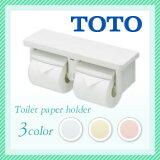 【あす楽】TOTO 棚付二連紙巻器 【YH60N】 トイレットペーパーホルダー【カラー限定:#NW1、#SC1、#SR2】【沖縄・北海道・離島は送料別途】