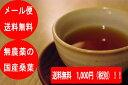 くわ茶 【国産】 桑焙じ・焙煎 100g(グラム) バラ 桑茶 くわのは茶 クワ茶 桑の葉茶 /メール便送料無料
