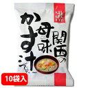 関西の母の味かす汁(粕汁) 10袋セット 【無添加フリーズドライ味噌汁】 【コスモス食品】
