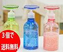 【送料無料】液体ディスペンサー エコポン 【3個組】 えこぽん エコポン 300ml用