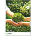 AEAJ 環境カオリスタ検定 公式テキスト【カリス成城】【日本アロマ環境協会】書籍/本