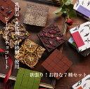 バレンタイン/スイーツ・チョコレート/CocoChouCho...