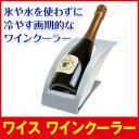 ショッピングクーラー 【wICEワイン・冷酒クーラー プロ】ワインクーラー お洒落