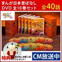 【CM放送中・12日まで特典付き!】まんが日本昔ばなし DVD-BOX 全10巻 オリジナル人形