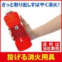 投げる消火用具【送料当社負担】防災用品 消火 避難