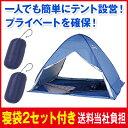 ショッピング毛布 寝袋付き防災テント【送料当社負担】防災 簡易テント 組み立て簡単 寝袋
