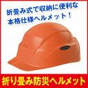 ショッピングヘルメット 【防災用折り畳みヘルメット】折りたたみ 防災 収納 小型 ヘルメット