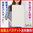 ソイル soil 珪藻土バスマット・ウェーブ【送料無料】