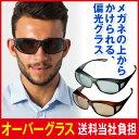 【オーバーグラス ポラフィット アイ】【送料当社負担】サイモン サングラス 偏光グラス 調光グラス オーバーグラス メガネの上から ポラフィット 国産 紫外線99.9 カット メンズ 男性 メガネ 眼鏡 めがね