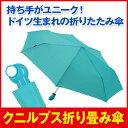 ショッピング傘 【Knirps 折りたたみ傘 フロイドデュオマティック】【クニルプス】折りたたみ傘 ドイツ ユニーク ギフト