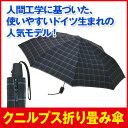 ショッピング傘 【Knirps ファイバーT2デュオマティック】クニルプス 折りたたみ傘 ドイツ 男性用傘 メンズ