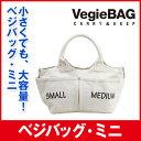 ショッピングマザーズバッグ 【ベジバッグ・ミニ】ベジバッグ マザーズバッグ ランチバッグ