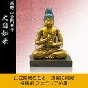 ショッピング仏像 【MINIBUTSU】 【高野山金剛峯寺大日如来】仏像フィギュア 仏像 MINIBUTSU ミニチュア仏像 大日如来