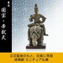 ショッピング仏像 【MINIBUTSU】 【東寺帝釈天】仏像フィギュア 仏像 MINIBUTSU ミニチュア仏像 帝釈天