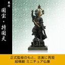 ショッピング仏像 【MINIBUTSU】 【東寺持国天】仏像フィギュア 仏像 MINIBUTSU 国宝 ミニチュア仏像 持国天