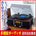 【ティアック 多機能オーディオ】【送料当社負担】ティアック TEAC オーディオ レコード レコードをCDに録音 カセットをCDに