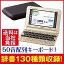 【カシオ 電子辞書 XD-SK6810(エクスワード) 通販限定モデル】【送料当社負担】【あいうえお