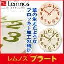 ショッピング電波時計 【プラート】【レムノス】 電波時計 壁掛け時計 日本製 天然素材