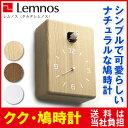 【クク・鳩時計 】【送料当社負担】【レムノス】 壁掛け時計 日本製 天然素材 鳩時計