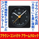 ショッピング目覚まし時計 ブラウン・コンパクトアラームクロックドイツ製 復刻生産 ニューヨークの近代美術館で永久展示所蔵品 目覚まし時計
