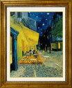 ゴッホ 「夜のカフェテラス」 複製画 キャンバス地にジクレー 額付き 絵画 洋画 風景画 星空 ポスト印象派 アルル時代 クレラー・ミュラー美術館/所蔵