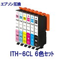EPSON エプソン ITH-6CL(イチョウ) ITH-BK ITH-C ITH-Y ITH-M ITH-LC ITH-LM 対応 互換インク 6色セット ICチップ付 残量表示あり◆当店人気商品