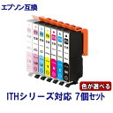 EPSON エプソン ITH-6CL ITH-BK ITH-C ITH-Y ITH-M ITH-LC ITH-LM 対応 互換インク 必要な色が自由に選べる7個セット ICチップ付
