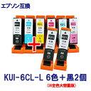 楽天ここでいんくKUI-6CL-L EPSON エプソン KUI-Lシリーズ(クマノミ) 対応 互換インクカートリッジ 6色+黒2個のお得セット 全色増量タイプ ICチップ付 残量表示あり