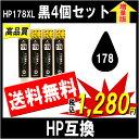 楽天ここでいんくHP 178XL-BK 互換インク お得黒4個セット 増量タイプ お得セット ICチップ付 残量表示あり 新機種対応