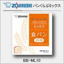 象印 ホームベーカリー用パンくらぶミックス(食パン)パンミックス BB-ML10-J 1斤用 5袋入り