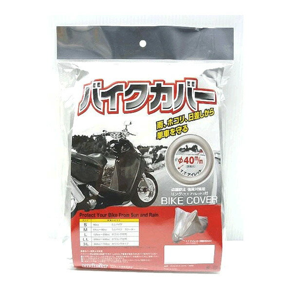 【送料無料】ユニカー工業 バイクカバー タフター...の商品画像