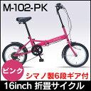 マイパラス 折畳自転車16インチ・6段ギア M-102-PK...