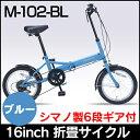 マイパラス 折畳自転車16インチ・6段ギア M-102-BL...