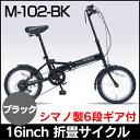 マイパラス 折畳自転車16インチ・6段ギア M-102-BK(カラー:ブラック) 折りたたみ自転車【送料無料】