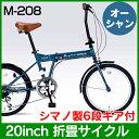 【送料無料】マイパラス 折りたたみ自転車20インチ・6段ギア...