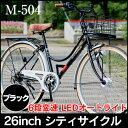 マイパラス シティサイクル26・6SP・オートライト M-504(ブラック)スチールフレーム自転車 6段ギア付【送料無料】