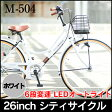 マイパラス シティサイクル26・6SP・オートライト M-504(ホワイト)スチールフレーム自転車 6段ギア付【送料無料】