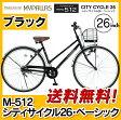 マイパラス シティサイクル26・ベーシック M-512-BK ブラック 26インチ スチールフレーム自転車 【送料無料】